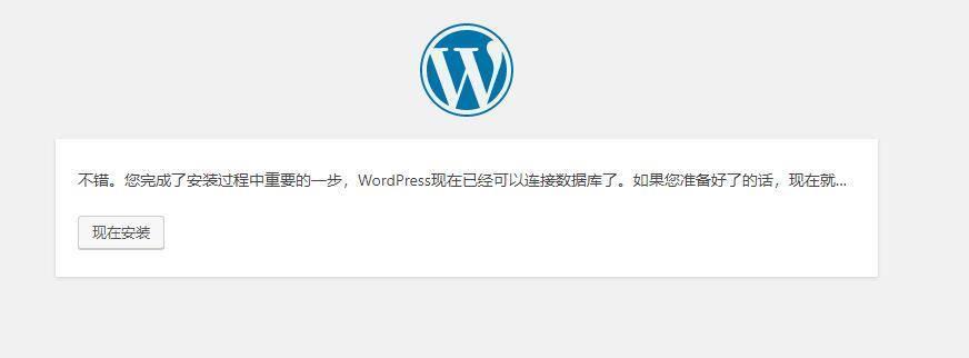 setup_wordpress_site_3.jpg