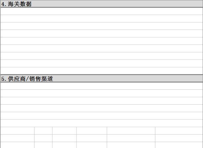 基本情况表和客户信息2.jpg