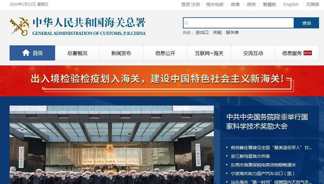 201811-中国海关总署-统计数据在线查询1.jpg