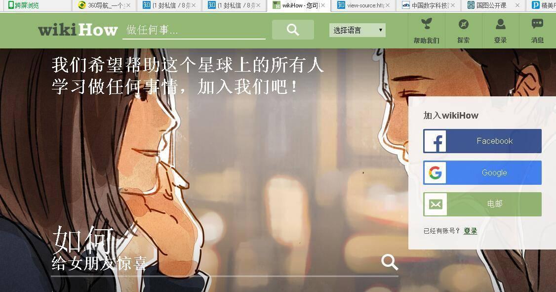 wikihow2.jpg