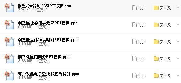 PPT模板.jpg