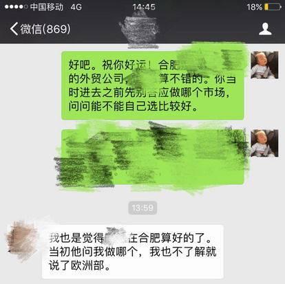 we-chat-rec1.png