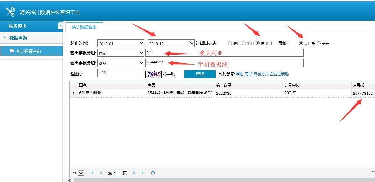 201811-中国海关总署-统计数据在线查询9.jpg