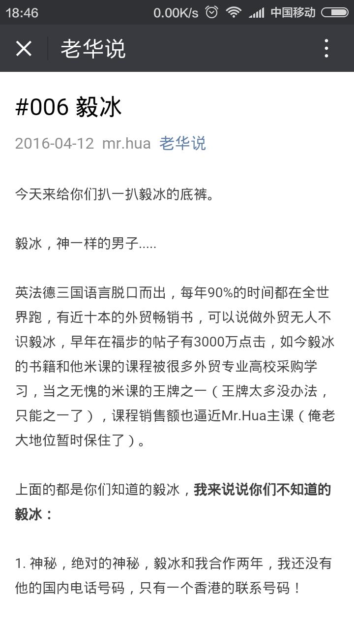 Screenshot_2016-06-07-18-46-07_com.tencent_.mm_.png