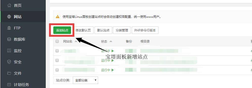 build_new_website_in_bt_panel.jpg