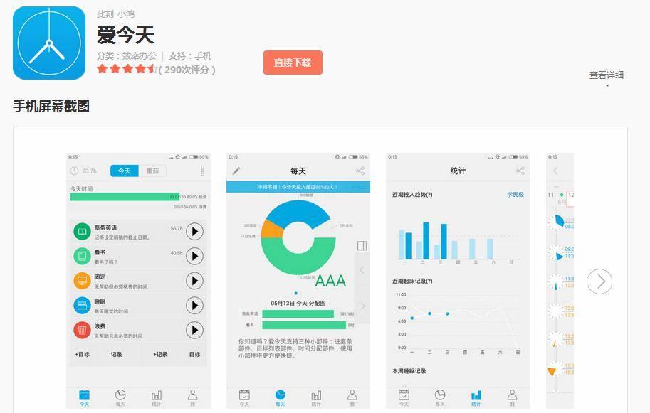 爱今天app.jpg