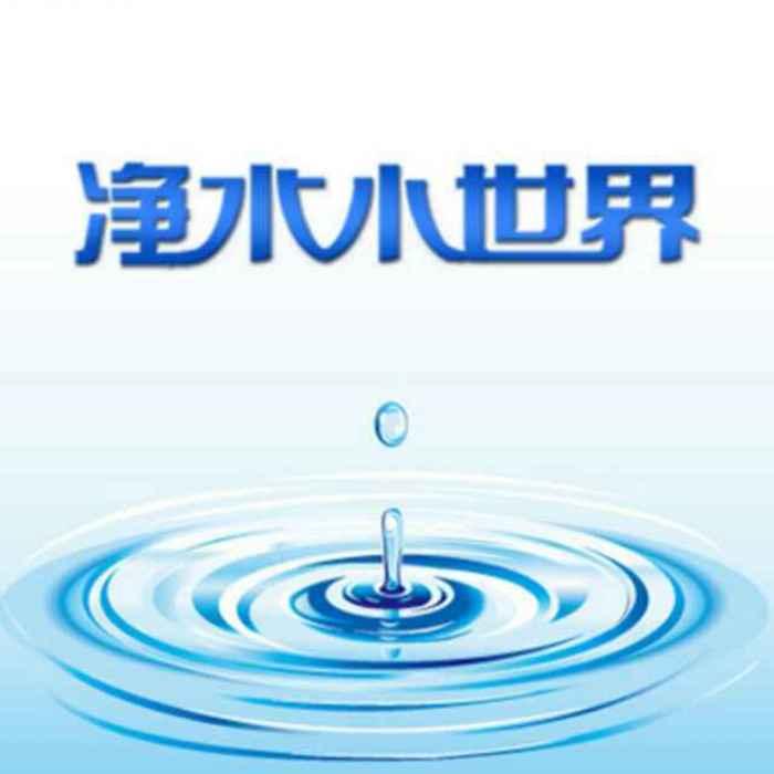 净水小世界