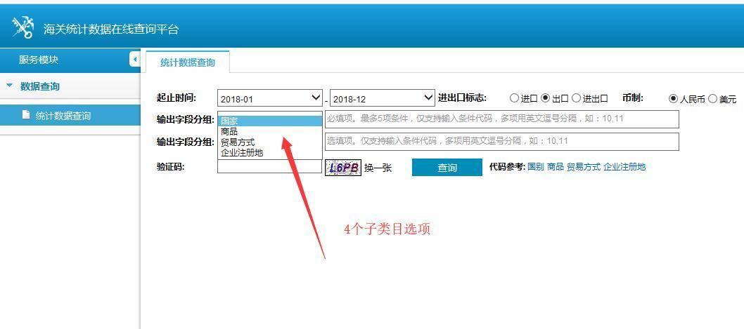 201811-中国海关总署-统计数据在线查询4.jpg