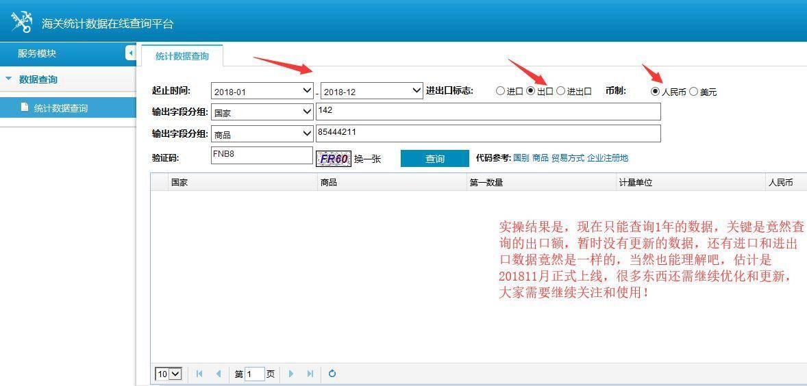 201811-中国海关总署-统计数据在线查询7.jpg