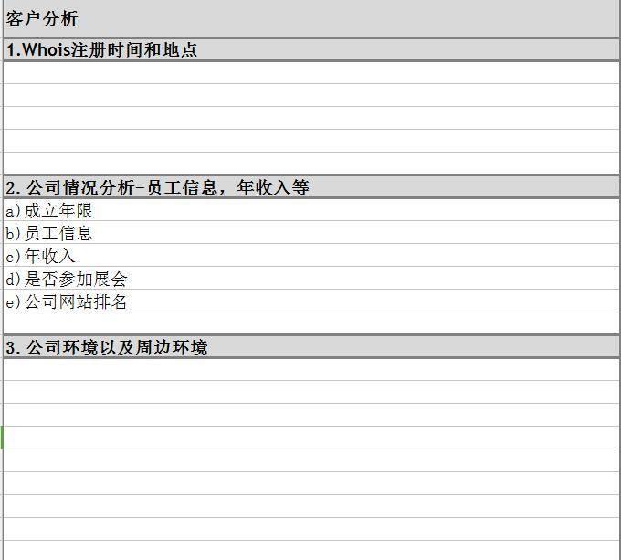 客户分析表.jpg