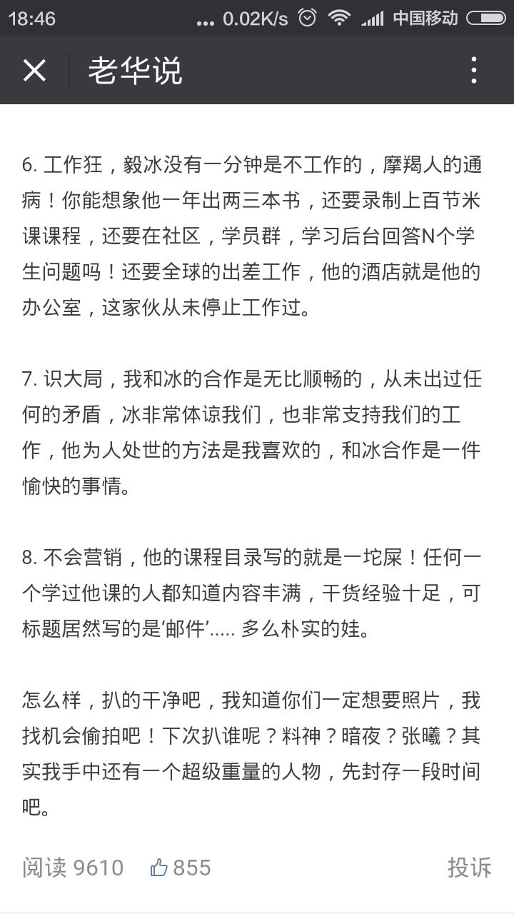 Screenshot_2016-06-07-18-46-28_com.tencent_.mm_.png