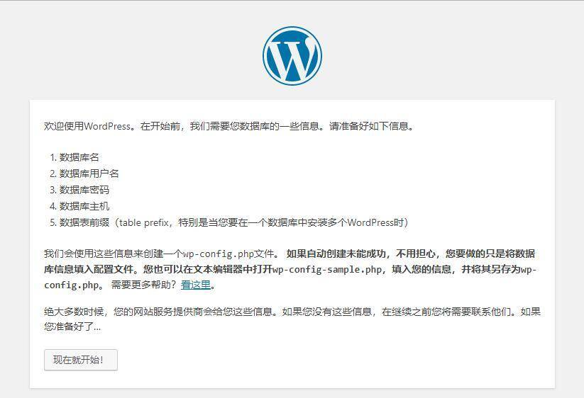 setup_wordpress_site_1.jpg