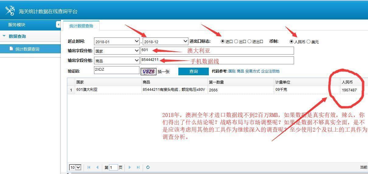 201811-中国海关总署-统计数据在线查询11.jpg
