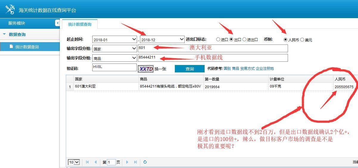 201811-中国海关总署-统计数据在线查询12.jpg