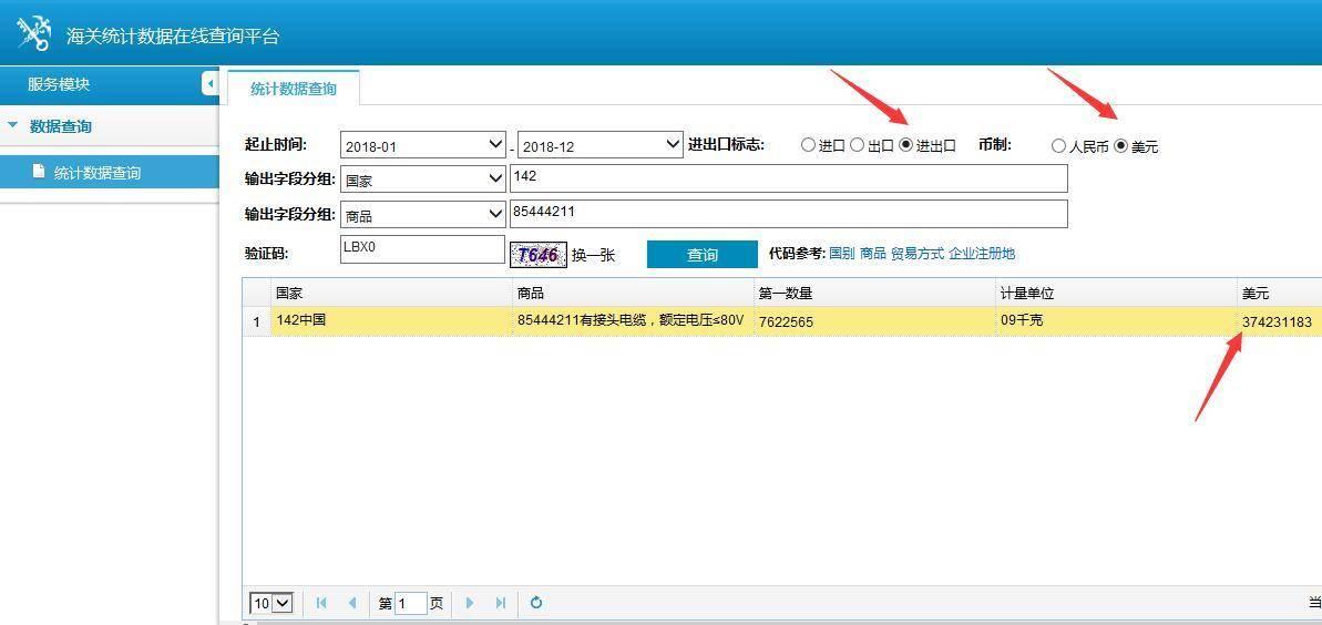 201811-中国海关总署-统计数据在线查询8.jpg