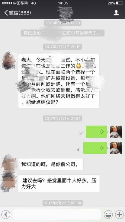 we-chat-rec.png
